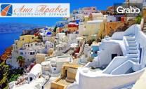Екскурзия до Атина и остров Санторини за Великден! 4 нощувки със
