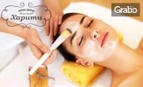 SPA терапия за лице и тяло