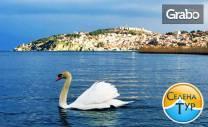 За 3 Март в Македония! Екскурзия до Скопие, Струга, Охрид и Битоля с