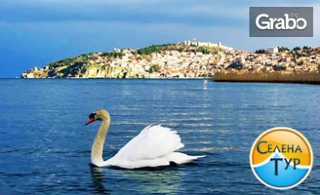 През Юни до Охрид и Скопие! 2 нощувки със закуски и вечери, плюс