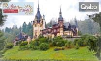 Екскурзия до Букурещ, Синая, Бран и Брашов през Септември! 2 нощувки