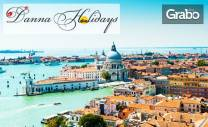 Виж Загреб, Верона и Венеция! 3 нощувки със закуски, плюс транспорт и