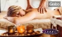 Балийски релаксиращ масаж на цяло тяло - за един, или за двама с