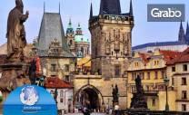 До Прага през Април, Юни или Септември! 2 нощувки със закуски, плюс