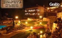 За 3 Март в Родопите! 3 нощувки за двама - в село Врата