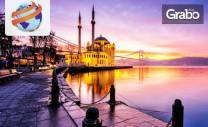 Екскурзия до Истанбул! 2 нощувки със закуски, транспорт с посещение