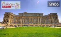 Еднодневна екскурзия до Букурещ с посещение Природонаучния музей на 9