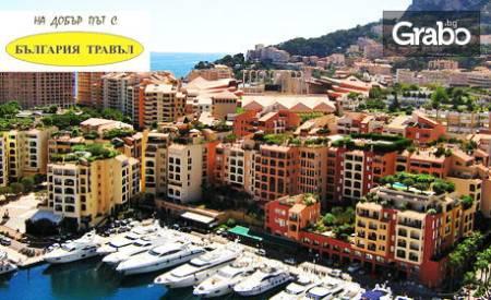 Есенна екскурзия до Ница, Монако и Кан! 4 нощувки със закуски, плюс