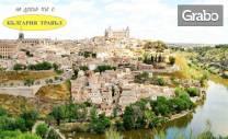 Екскурзия до Мадрид през Май или Септември! 3 нощувки със закуски,