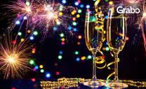 За Нова година във Велико Търново! 2 нощувки със закуски, плюс