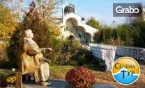 Ноември из Югозападна България! Еднодневна екскурзия до Рупите,