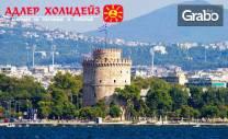 Майски празници в Гърция! Екскурзия до Солун, Паралия Катерини и