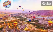 Опознай Турция! Посети Анкара, Кападокия, Истанбул и подземния град