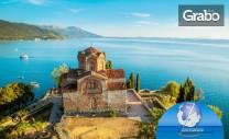 Лятна екскурзия до Охрид и Скопие! 2 нощувки със закуски и вечери,