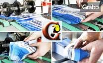 Отпечатване на 2000 пълноцветни двустранни флаера във формат по