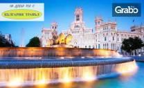 Ранни записвания за екскурзия до Испания и Португалия! 7 нощувки със