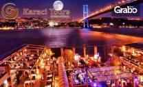 Новогодишно пътешествие до Истанбул! 2 нощувки със закуски, плюс