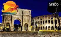 Ранни записвания за Рим през Януари! 3 нощувки със закуски, плюс