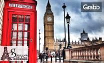 Екскурзия до Париж, Лондон, Брюксел и Амстердам през Юни! 7 нощувки с