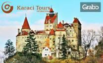 Наесен в Румъния! Посети