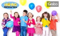 2 часа парти за деца! Игри с аниматор, музика и украса - без или със