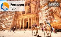 Екскурзия до Йордания през Февруари! 3 нощувки със закуски в Акаба,