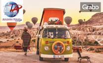 Екскурзия до Кападокия, Анкара и Бурса през Март! 4 нощувки със