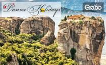 Екскурзия до Солун, Паралия Катерини и Едеса! 2 нощувки със закуски,