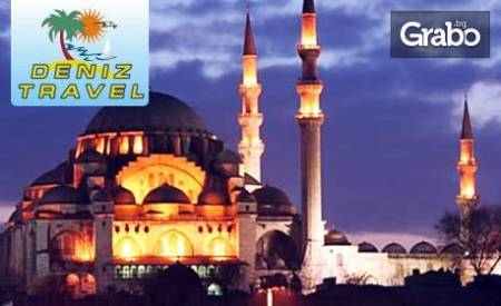 Февруари или Март в Истанбул! 2 нощувки със закуски, плюс транспорт и