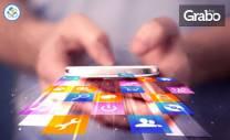 Онлайн курс по мобилен маркетинг с 6-месечен достъп и бонус - мобилен