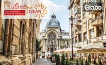 Еднодневна екскурзия до Букурещ през Ноември - с посещение на