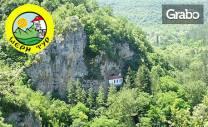 Майска разходка из Западна България! Еднодневна екскурзия до