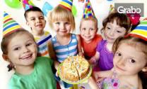 2 часа забавление! Рожден ден за до 10 деца и 15 възрастни - с