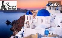 Екскурзия до Атина и остров Санторини! 4 нощувки със закуски, плюс