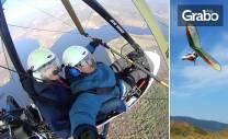 Полет с мотоделтапланер край Перник, плюс HD видеозаснемане и