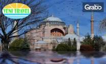 Нова година в Истанбул! Екскурзия с 3 нощувки със закуски, плюс
