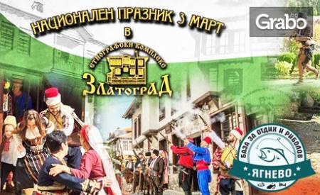 3 Март край Златоград! 2 нощувки със закуски и празнична вечеря - с.