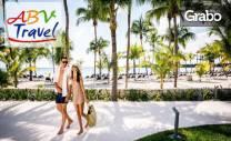 Луксозна почивка Мексико през Октомври! 7 нощувки на база All