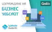 Изграждане или редизайн на уеб сайт или онлайн магазин, плюс On-Page