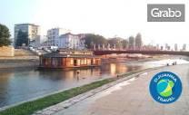 8 Март в Ниш! 2 нощувки със закуски и празнични вечери със сръбска
