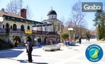 Гергьовден в Сърбия! 2 нощувки със закуски, обеди и празнични вечери