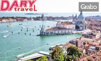 Екскурзия до Загреб, Милано, Монако, Ница, Верона и Венеция през