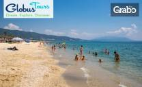 На плаж в слънчева Гърция! Еднодневна екскурзия до Ставрос или