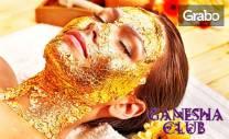 Терапия Gold с кралски масаж на цяло тяло, глава и лице, плюс RF