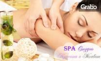 Релаксиращ масаж на цяло тяло с магнезиево олио и чаено дърво, плюс
