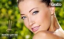 Биохимичен пилинг и RF лифтинг на лице, или терапия за околоочен