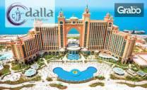 Екскурзия до Дубай през Ноември или Декември! 5 нощувки със закуски,