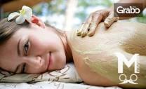 Болкоуспокояващ масаж на гръб или цяло тяло с черноморска луга