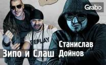 Първата в България хип-хоп пиеса