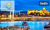 Екскурзия за Свети Валентин до Будапеща и Нови Сад! 2 нощувки със